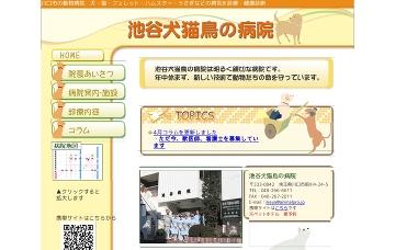 池谷犬・猫・鳥の病院