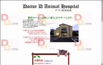 ディディ動物病院