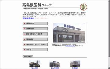 高島獣医科/富山病院